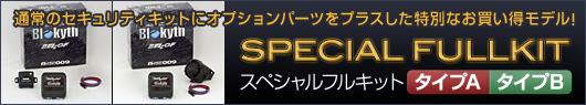 bnr_special-fk.jpg