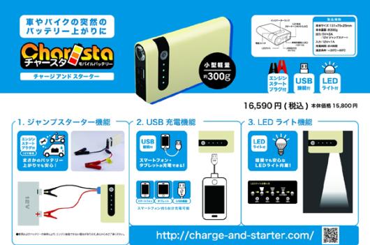 charge_1.jpg