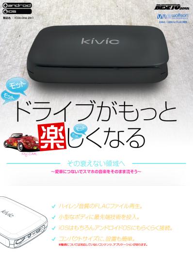 KivicOne-ver1_01.jpg