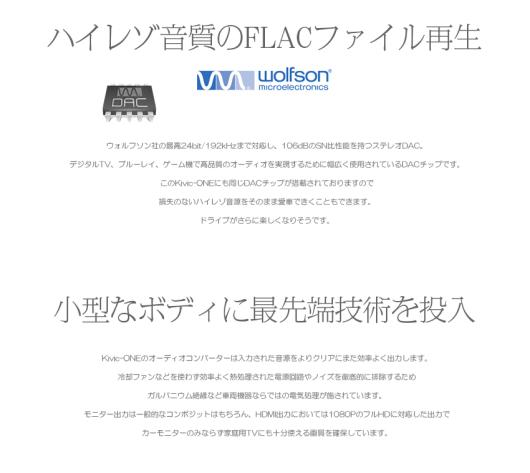 KivicOne-ver1_03.jpg