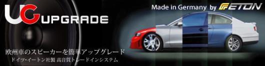 topimage_eton_up_grade.jpg