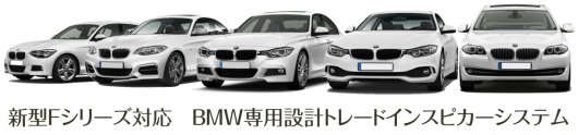 BMW_title_F.png